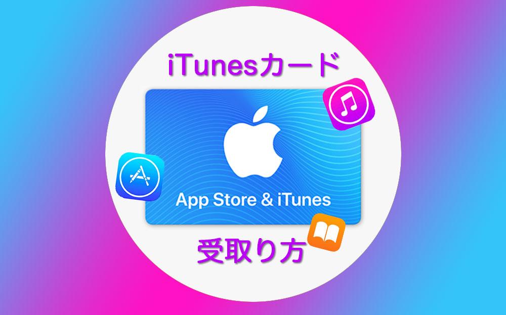 iTunesカードやコードを貰ったときの受け取り方と使い方を紹介