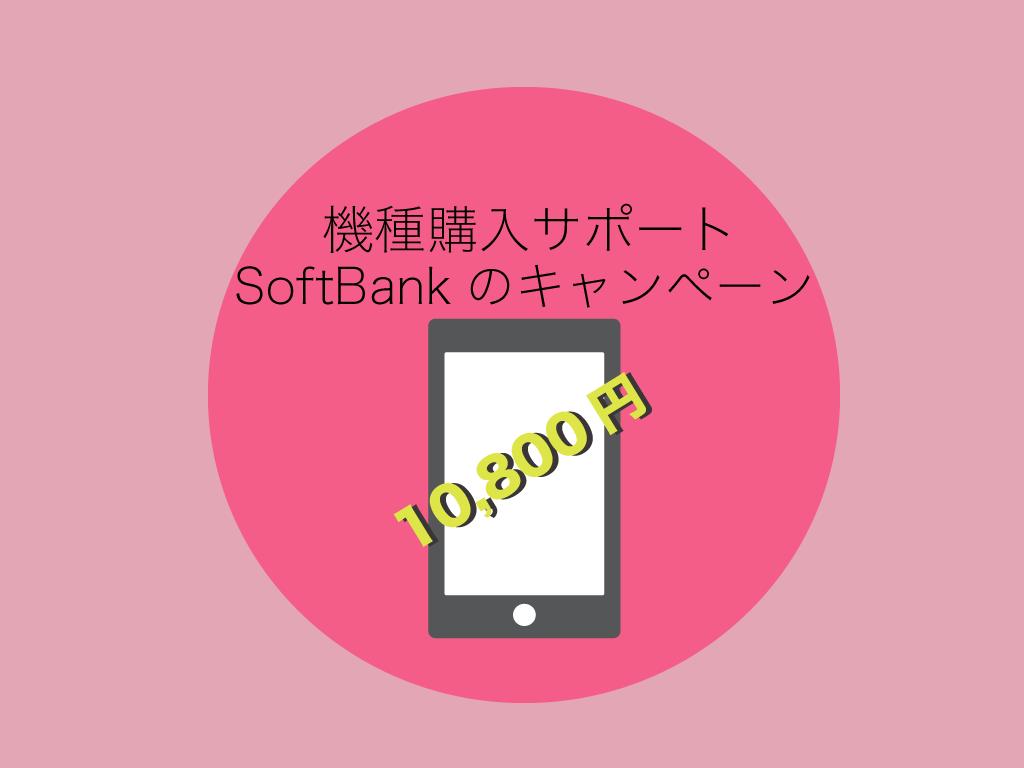 SoftBankキャンペーン