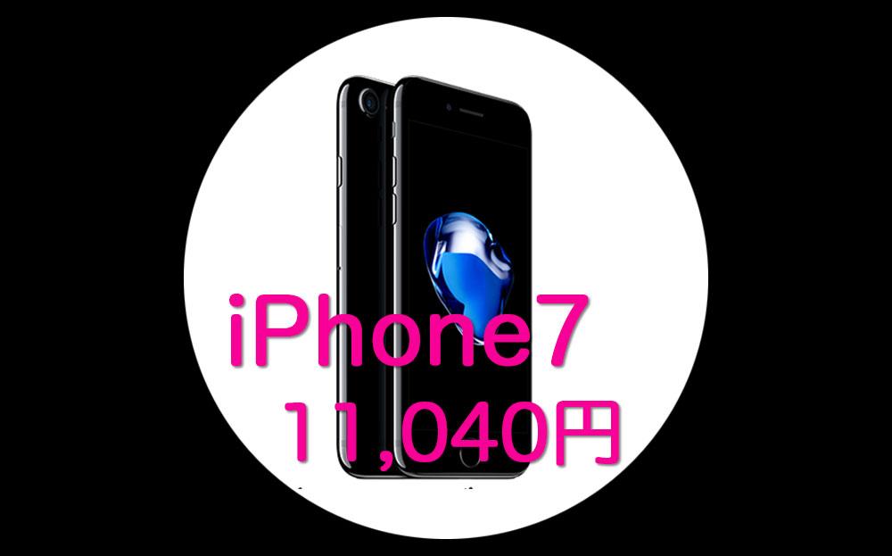 iPhone7値下げ