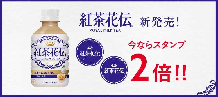 紅茶花伝を買うとスタンプ2個