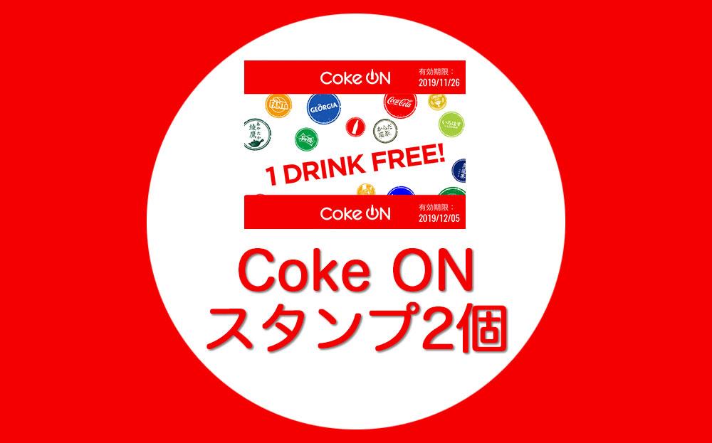 Coke ONでスタンプ2個