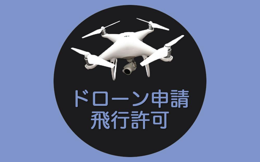 ドローンの飛行許可申請を簡単オンランで行う申請方法-ドローン情報基盤システム
