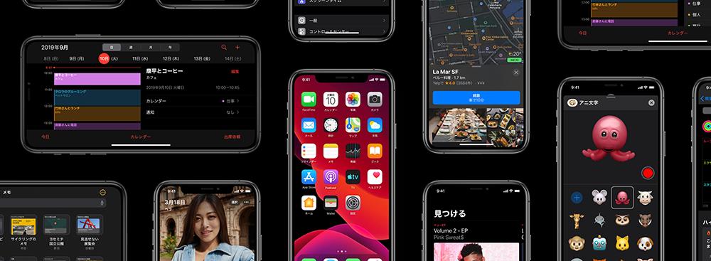 iOS 13 ダークモード