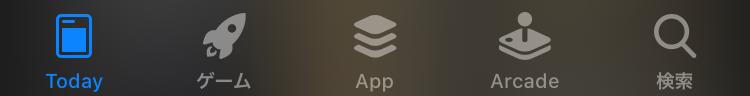 iOS13のApp Store