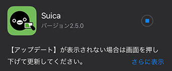 iOS13でアプリがアップデートしない