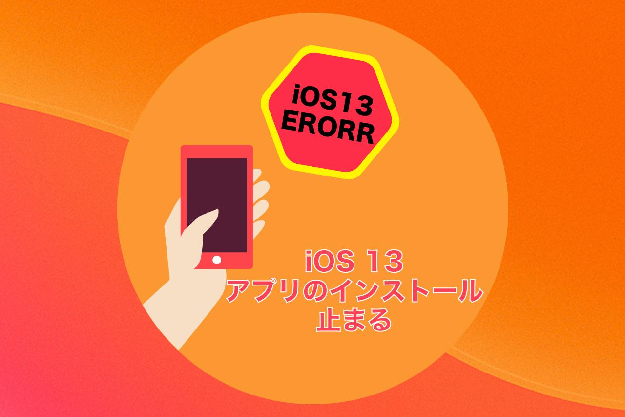 iOS13アプリのアップデートが止まる