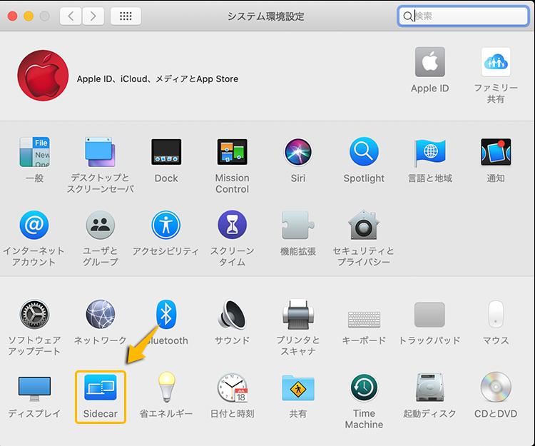 Macのシステム環境設定 Sidecar