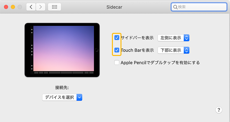 MacのSidecar