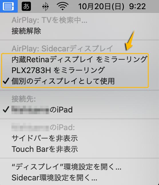 MacのSidecar 拡張ディスプレイ