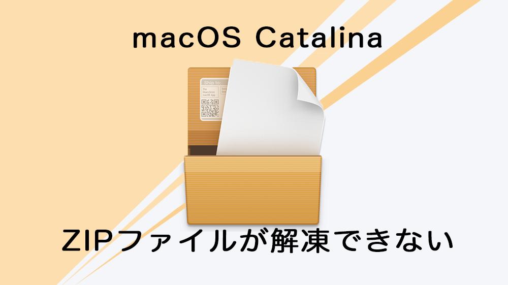 macOS CatalinaにするとZIPファイルが解凍できない不具合の解決法