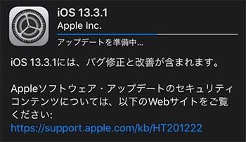 iOS13.3.1アップデート