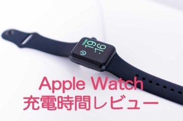 Apple Watchの充電時間はどれくらい?1日使うとどれくらい減る?