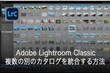 Adobe Lightroom Classicで複数の別のカタログを統合(結合)する方法