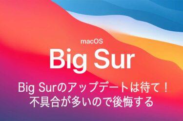macOS Big Surのアップデートは待て!不具合が多いので後悔する