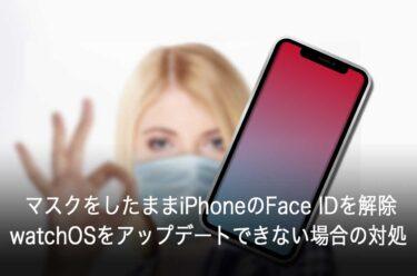 マスクをしたままiPhoneのFace IDを解除とwatchOSをアップデートできない場合の対処