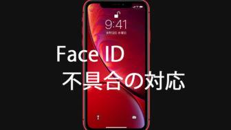 iPhoneX/XS/XRで顔認証ができないFace IDの不具合対応