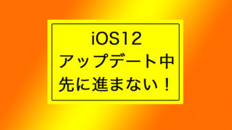 iOS12のアップデート検証中から先に進まない・終わらない不具合対応