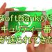ソフトバンクの157からSMS(メッセージ)でセキュリティ番号が届いた!